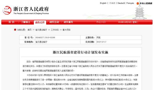 浙江民航強省建設行動計劃發布 將建設無人機特色小鎮