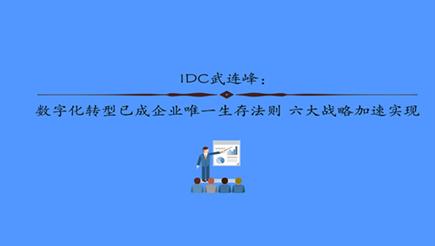 IDC武连峰:数字化转型已成企业唯一生存法则 六大战略加速实现