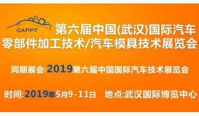 AUTO TECH 2019 中国国际车联网技术展览会与您相约武汉