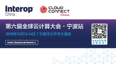 第六屆全球云計算大會●中國寧波站