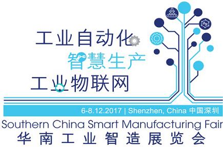 2018华南工业智造展览会 观众预登记现已开放!