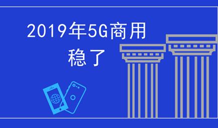 從話題走進現實 2019年的5G商用穩了