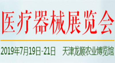 2019第十八届(天津)国际医疗器械展览会