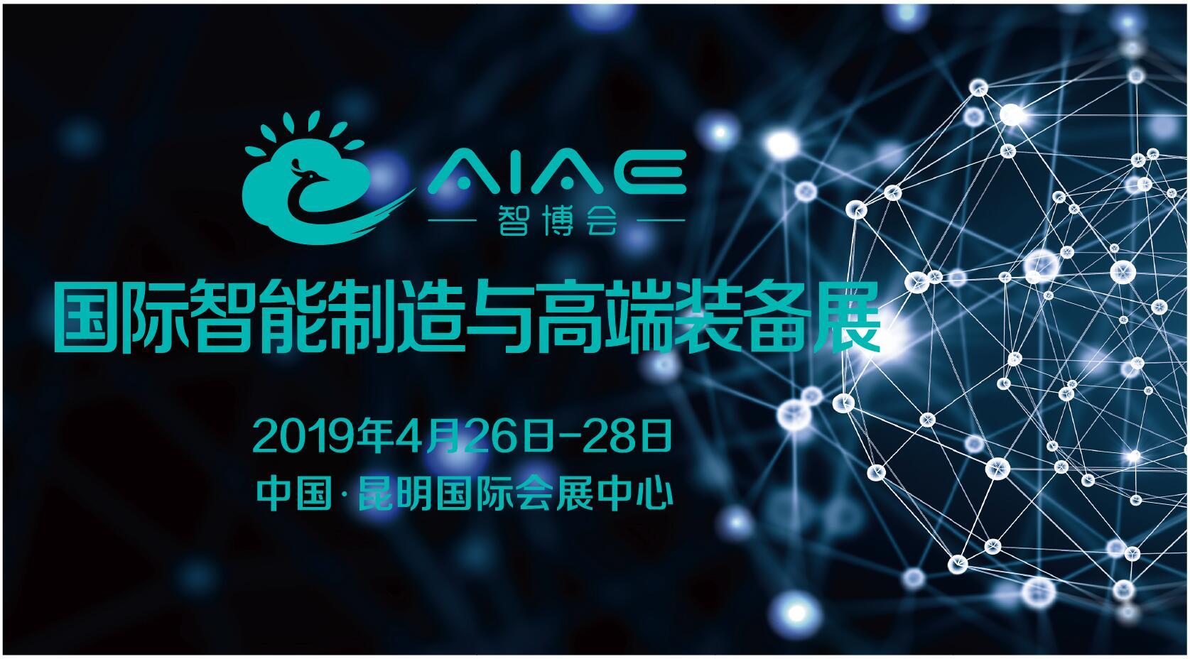 国际人工智能与智能制造高端装备博览会