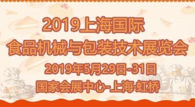 FIF CHINA 2019第十一届上海注册送28元体验金食品机械与包装技术展览会