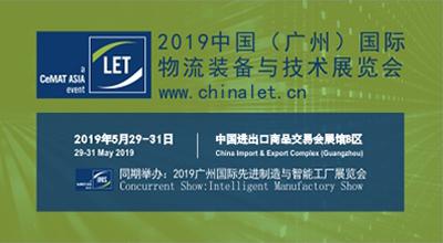 2019中国(广州)注册送28元体验金物流装备与技术展览会