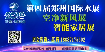 2019第四届中国(郑州)注册送28元体验金净水、空净新风及智能产业展览会