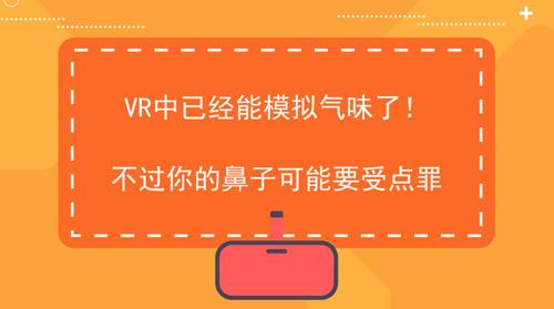 VR中已经能模拟气味了!不过你的鼻子可能要受点罪
