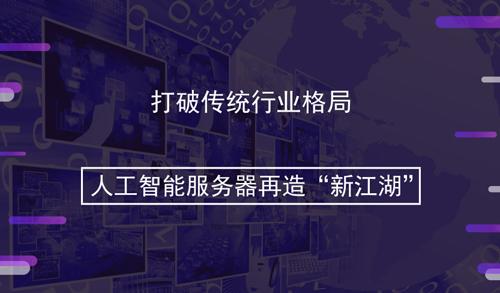 """打破传统行业格局 人工智能服务器再造""""新江湖"""""""