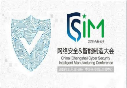 2018中国(长沙)网络安全●智能制造大会展会亮点抢先看!
