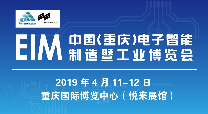 2019第二届中国(重庆)电子智能制造暨工业博览会