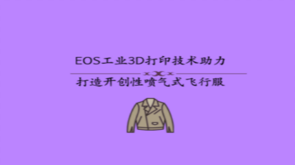 EOS工业3D打印技术助力打造开创性喷气式飞行服