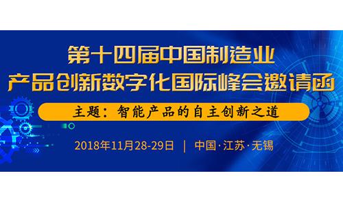 2018第十四届中国制造业产品创新数字化注册送28元体验金峰会即将盛大开幕