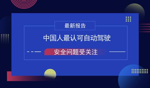 最新报告:中国人最认可自动驾驶 安全问题受关注