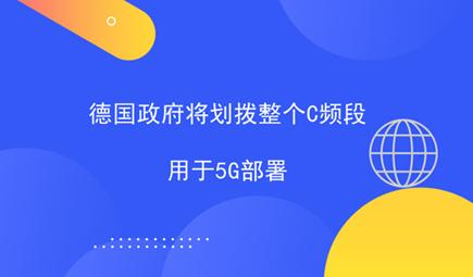 德国政府将划拨整个C频段用于5G部署