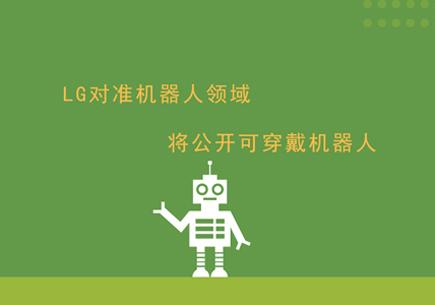 LG对准机器人领域将公开可穿戴机器人