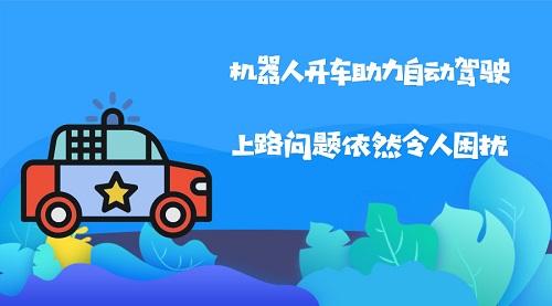 机器人开车助力自动驾驶 上路问题依然令人困扰