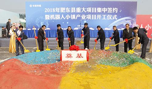 国高新企业集中进驻 肥东智能机器人产业集群迈上新台阶