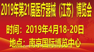 2019年第21届中国注册送28元体验金医疗器械(江苏)博览会