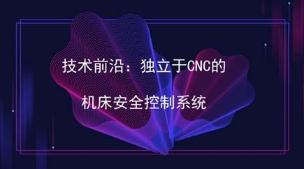 技术前沿:独立于CNC的机床安全控制系统