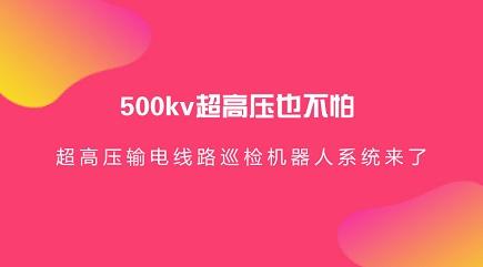 500kv超高压也不怕 超高压输电线路巡检机器人系统来了