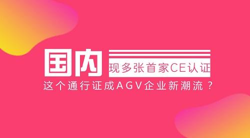 国内现多张首家CE认证 这个通行证成AGV企业新潮流?