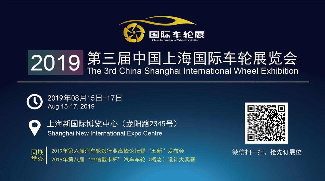 第三届中国上海注册送28元体验金车轮展览会暨嘉年华活动