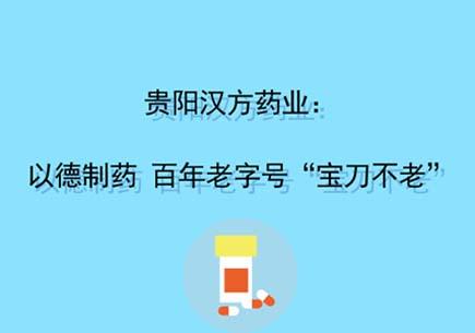 """贵阳汉方药业:以德制药 百年老字号""""宝刀不老"""""""