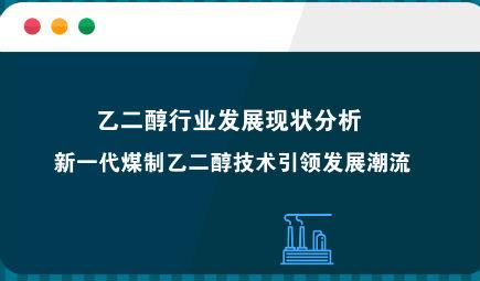 乙二醇行业发展现状分析 新一代煤制乙二?#25216;?#26415;发展潮流