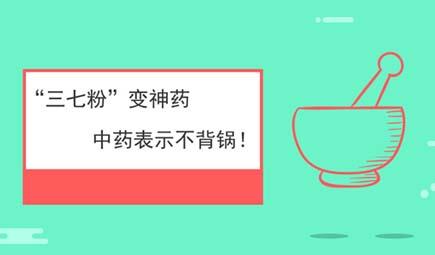 """""""三七粉""""变神药,中药表示不背锅!"""