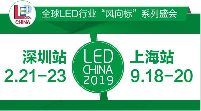 第十五届深圳注册送28元体验金LED展