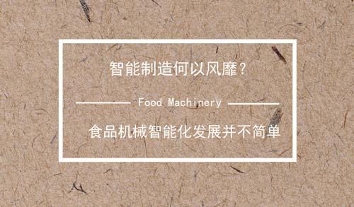 智能制造何以风靡?食品机械智能化发展并不简单