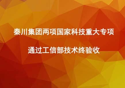 秦川集团两项国家科技重大专项通过工信部技术终验收