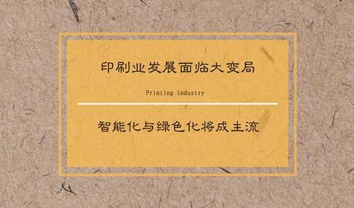 印刷业发展面临大变局 智能化与绿色化将成主流