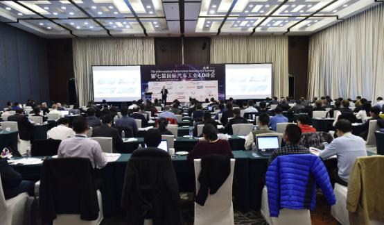 第七届国际汽车工业4.0峰会圆满落幕