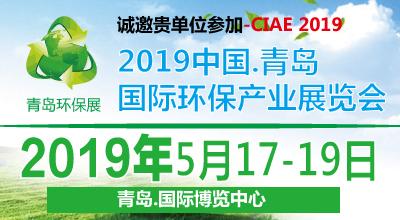 2019中国(青岛)注册送28元体验金环保产业科技博览会