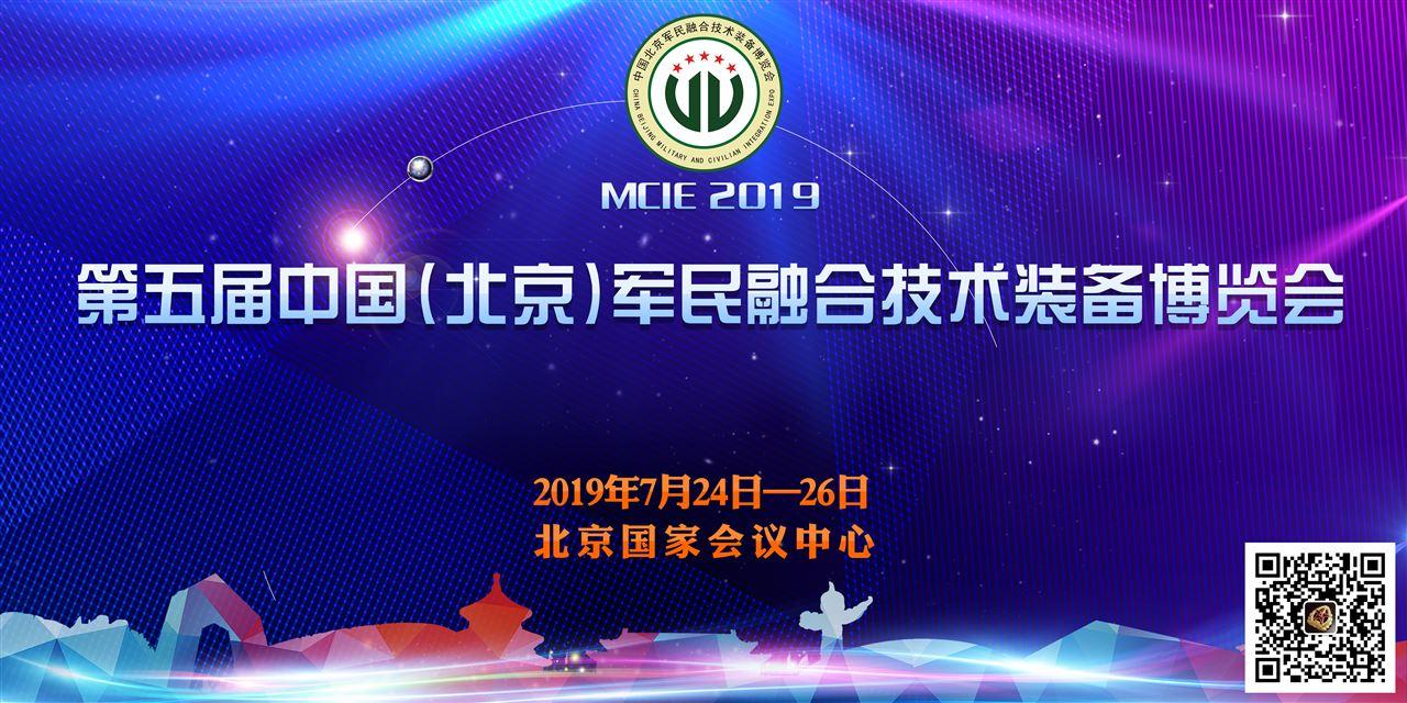 第五届中国(北京)军民融合技术装备博览会