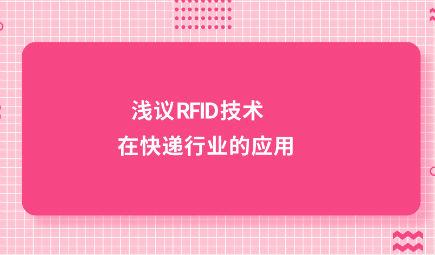 浅议RFID技术在快递行业的应用