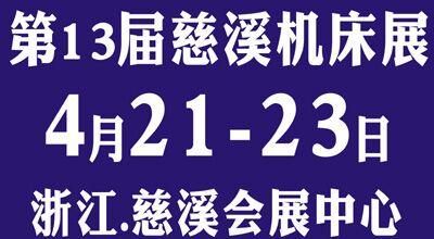 2019第13届浙江(慈溪)国际智造技术与机床装备博览会