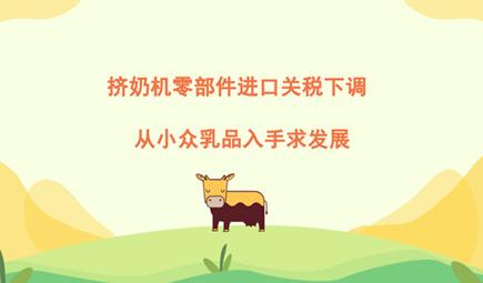 挤奶机零部件进口关税下调 从小众乳品入手求发展