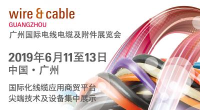 2019广州注册送28元体验金电线电缆及附件展览会