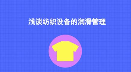 【技术】浅谈纺织设备的润滑管理