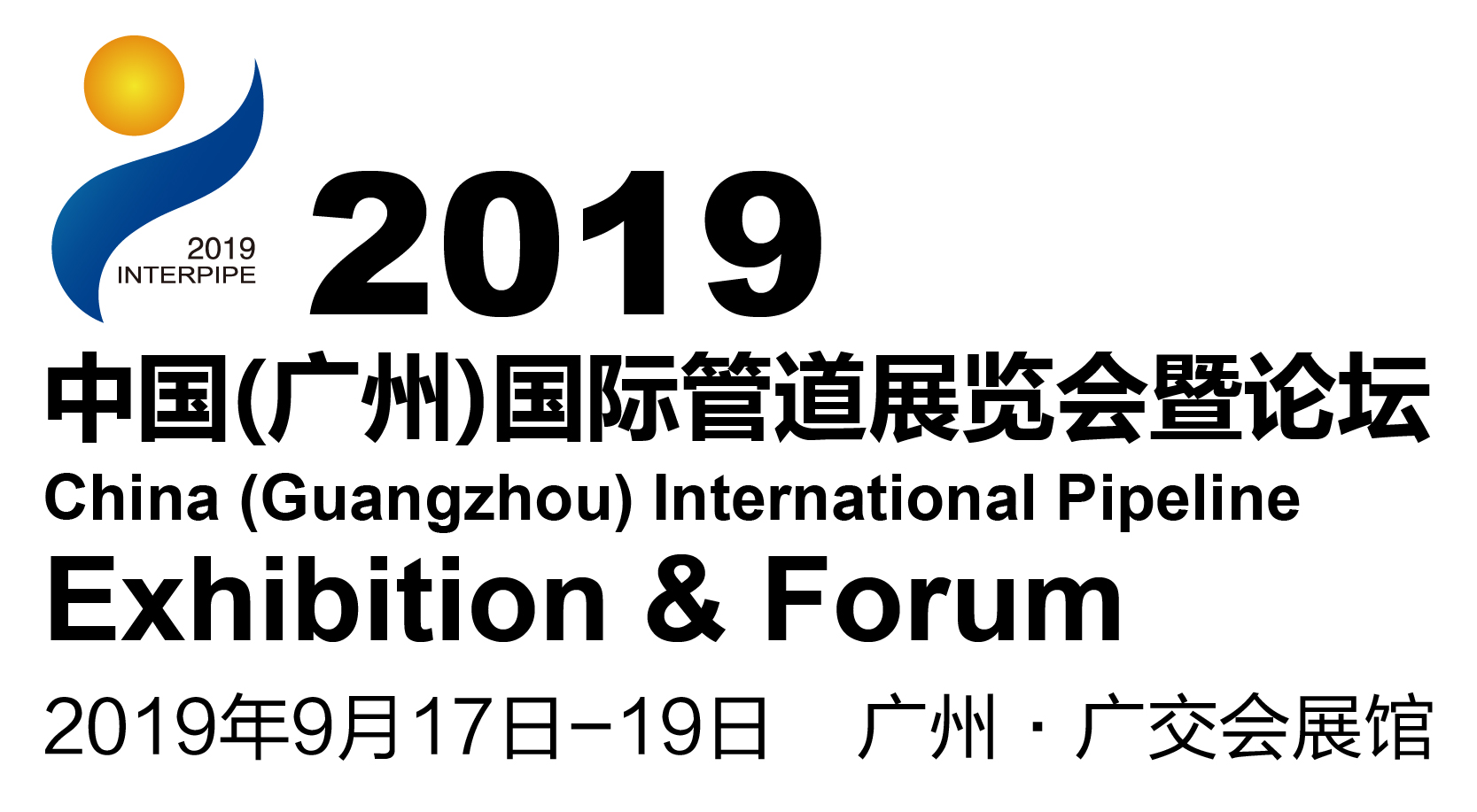 2019中國國際管道展覽會暨論壇
