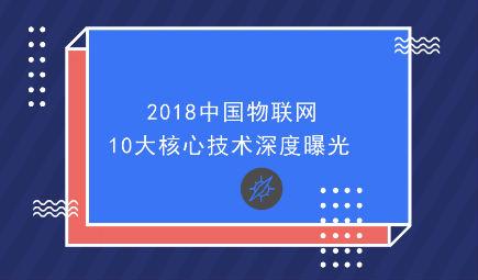 2018中国物联网10大核心技术深度曝光(年度新看点)