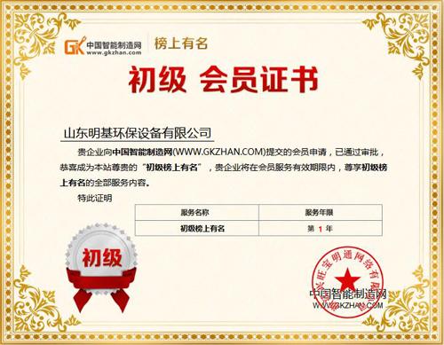明基环保入驻中国智能制造网初级榜上有名会员