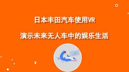 日本丰田汽车使用VR演示未来无人车中的娱乐生活
