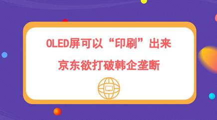 """OLED屏可以""""印刷""""出来,京东欲打破韩企垄断"""