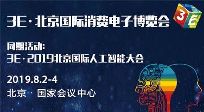 3E●2019北京國際消費電子博覽會