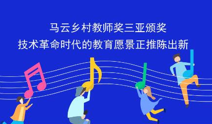 101位!马云乡村教师奖三亚颁奖 技术革命时代的教育愿景正推陈出新