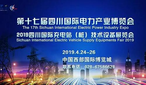 输配电设备智能升级迎来新机遇,第十七届四川电力展4月24日成都召开